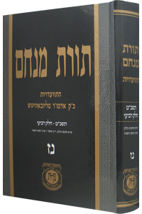 Torat Menachem Vol. 57 - 5729 Part 4