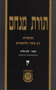 Torat Menachem  Vol. 17- 5716/1956, Part 3