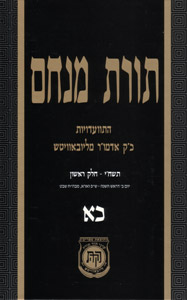 Torat Menachem  Vol. 21- 5718/11958, Part 1