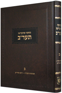 Beshaah Shehikdimu - 5672  Vol. 2, NEW EDITION