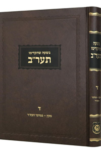 Beshaah Shehikdimu 5672 - Vol. 4, NEW EDITION