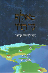 MeAlef ad Tav Vol. 1 - Learning the Alef Bet - Otiyot (Softcover)
