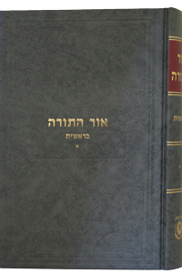 Or Hatorah Breishis Vol. 1