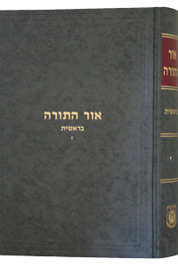 Or Hatorah Breishis Vol. 7