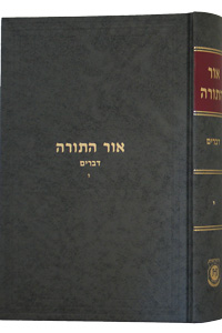 Or Hatorah Devarim Vol. 6