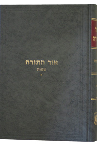 Or Hatorah Shemot Vol. 1