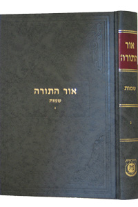 Or Hatorah Shemot Vol. 3