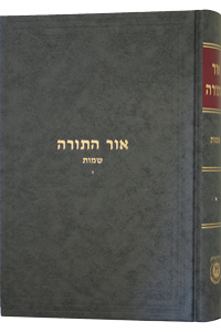 Or Hatorah Shemot Vol. 6