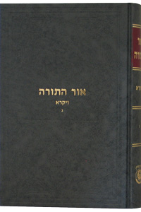 Or Hatorah Vayikra Vol. 3