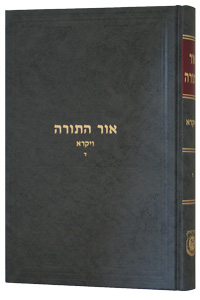 Or Hatorah Vayikra Vol. 4