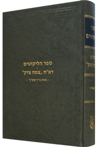 Sefer Halikkutim - Nun-Ayin