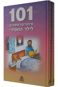 101 Sipurim Rishonim Layeled Hachasidi vol's 6-7