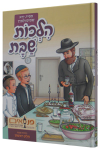 Hilchos Shabbos for Youth Vol. 1 - Panasaim (Hebrew)