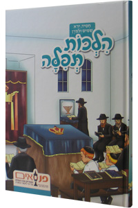Hilchos Tefillah for Youth - Panasaim (Hebrew)