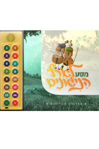 Masa LeEretz HaNigunim - Music Book