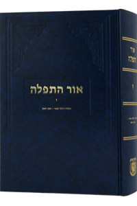Or Hatfilah Vol. 6