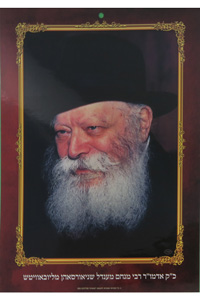 Laminated Picture of the Rebbe (smiling) 9½ x 13½ - Red border