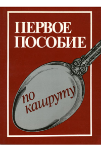 Body and Soul - Handbook for Kosher Living - Russian