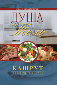 Body and Soul - Kashrut in the Modern Kitchen - Russian