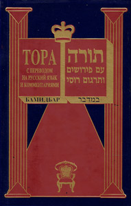 Commentaries on the Weekly Torah, Bamidbar 6x9