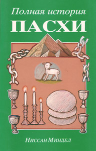 Complete Story of Passover, Russian - New (Green cover)