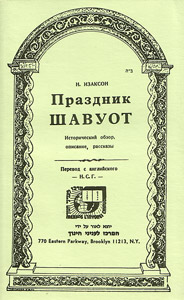 The Complete Story of Shavuot - Russian