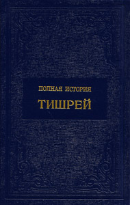 The Complete Story Of Tishrei - Russian