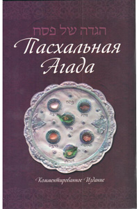 Haggadah for Pesach, Russian Annotated