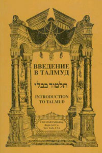 Introduction to Talmud - Russian