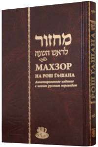 Machzor Rosh HaShanah RUSSIAN - Annotated Edition 5.5 x 8.5