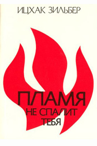 Neither Shall The Flame Kindle (Russian)
