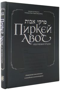 Pirkei Avot - Ethics of the Fathers - Bogolubov Edition, RUSSIAN
