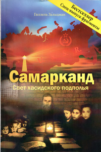 Samarkand - Preview Edition (Russian)