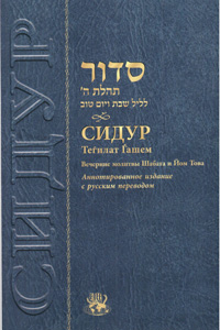Siddur for Shabbat & Festival Evening Russian Annotated P/B