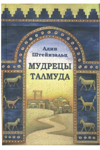Talmudic Images - Russian