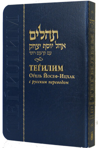 Tehillim Hebrew Russian Medium Softcover 4 x 6