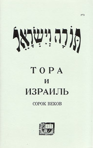 Torah And Yisroel / 40 Centuries - Russian