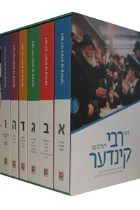 Der Rebbe Redt Tzu Kinder 6 Volume Slipcased Set